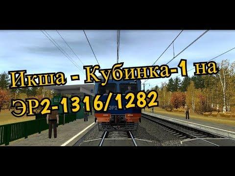 Trainz12 | Икша - Кубинка-1 (БМО) + старый информатор