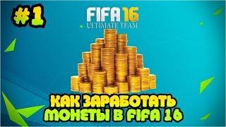 FIFA 16 MOBILE | КАК ЗАРАБОТАТЬ МОНЕТЫ? [Я ЗАРАБОТАЛ 3КК+]