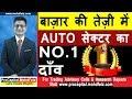 AUTO सेक्टर का No.1 दाँव | Latest Share Market Tips | Latest Share Market Videos