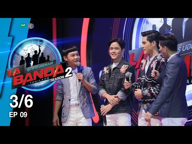 La Banda Thailand ซุป'ตาร์ บอยแบนด์ 2 l EP.9 (3/6) l 20 ส.ค.60