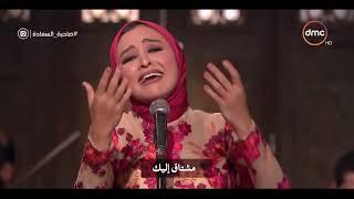 صاحبة السعادة - أغنية أمل حياتي لـ أم كلثوم مع المغنية الشابة  هالة رشدي