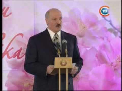 Поздравление на 8 марта от лукашенко