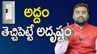 అద్దం తెచ్చిపెట్టే అదృష్టం | Mirror Placement House | Remedies For Luck | Astrology In Telugu | 2019