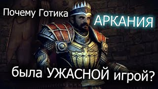 обзор игры Arcania: Gothic 4 (Аркания: Готика 4)