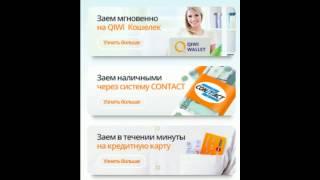 Кредит и заем отличие(Выгодные условия займа по РФ! Копируйте ссылку: http://goo.gl/gqgmZ1., 2015-01-11T08:13:59.000Z)