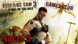видео Прохождение Serious Sam 3: BFE, часть 1