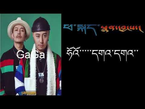Tibetan new song gaga