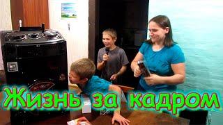 Жизнь за кадром. Обычные будни. (часть 239) (05.20г.) VLOG. Семья Бровченко.