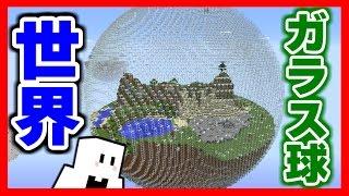 【マインクラフト】ガラス球の世界でサバイバル! #1 始まりの島【マイクラ実況】