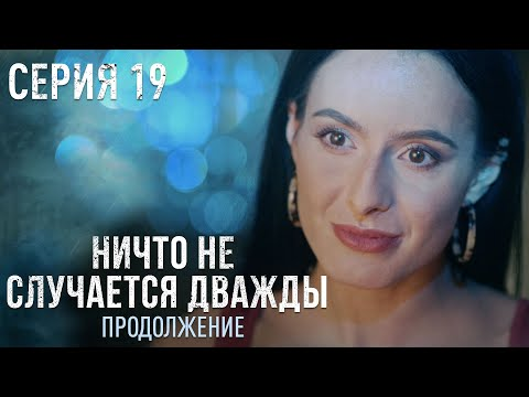 НИЧТО НЕ СЛУЧАЕТСЯ ДВАЖДЫ Продолжение 19 серия | Драма | Детектив