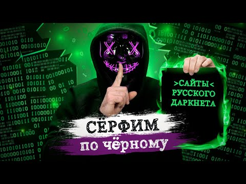 Сайты Даркнета. Актуальный список на русском в 2020