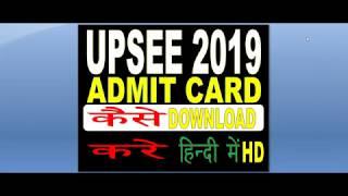UPSEE UPTU Admit Card 2019 - कैसे डाउनलोड करे