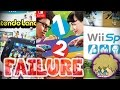 1-2 Switch vs Wii Sports vs NintendoLand: Why 1-2 Switch Fails