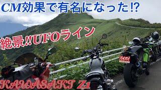 CMで有名⁉️絶景‼️UFOライン / Kawasaki Z1 【モトブログ】旧車 motovlog Motorcycle 70's style