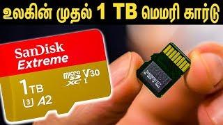 விற்பனைக்கு வந்தது உலகின் முதல் 1TB கார்டு | World's First 1TB MicroSD Card  | Latest News