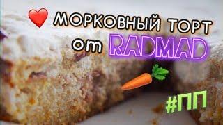 Любимый Морковный ПП-Торт   #RADMADрецепты