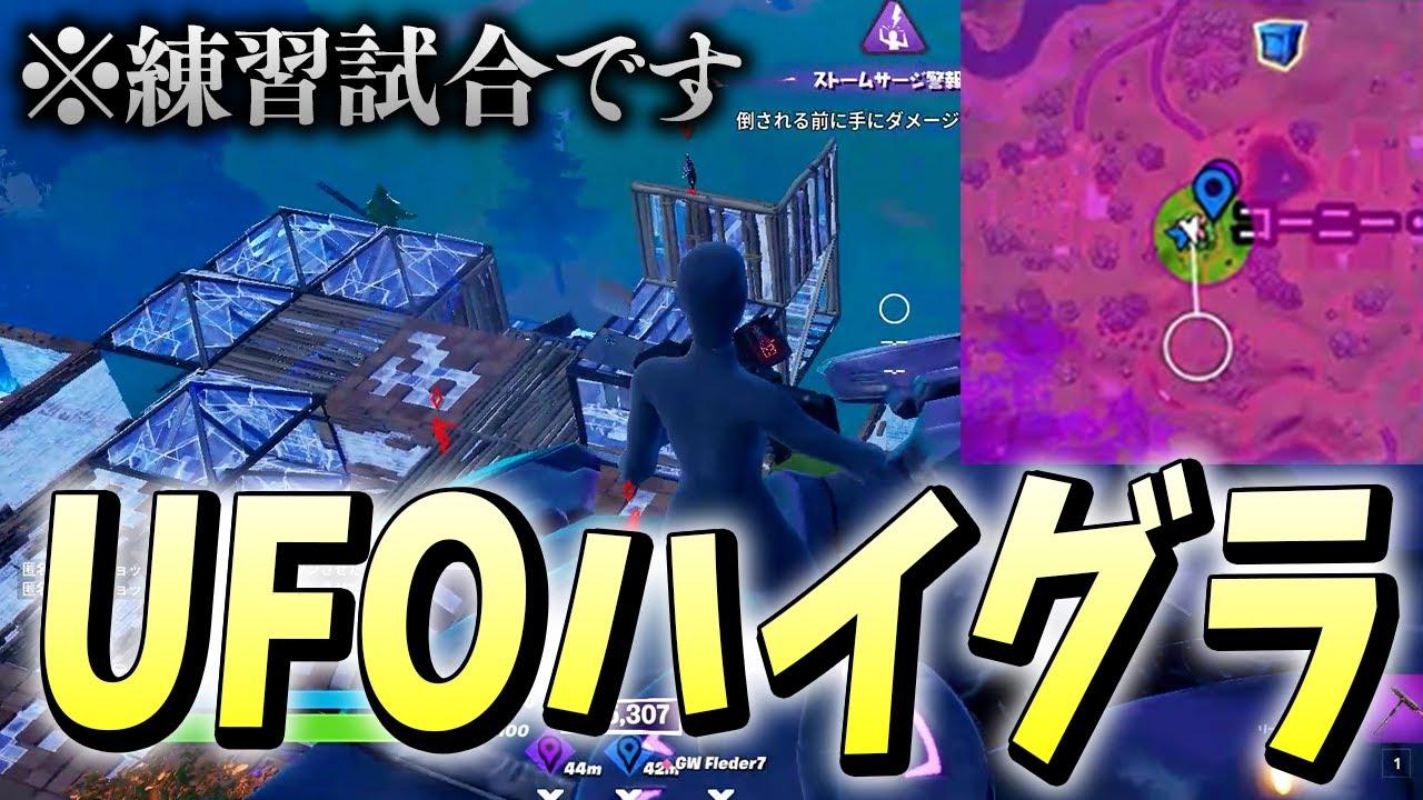 【もう見れない】練習試合で「UFOハイグラムーブ」してみた結果w【フォートナイト/Fortnite】