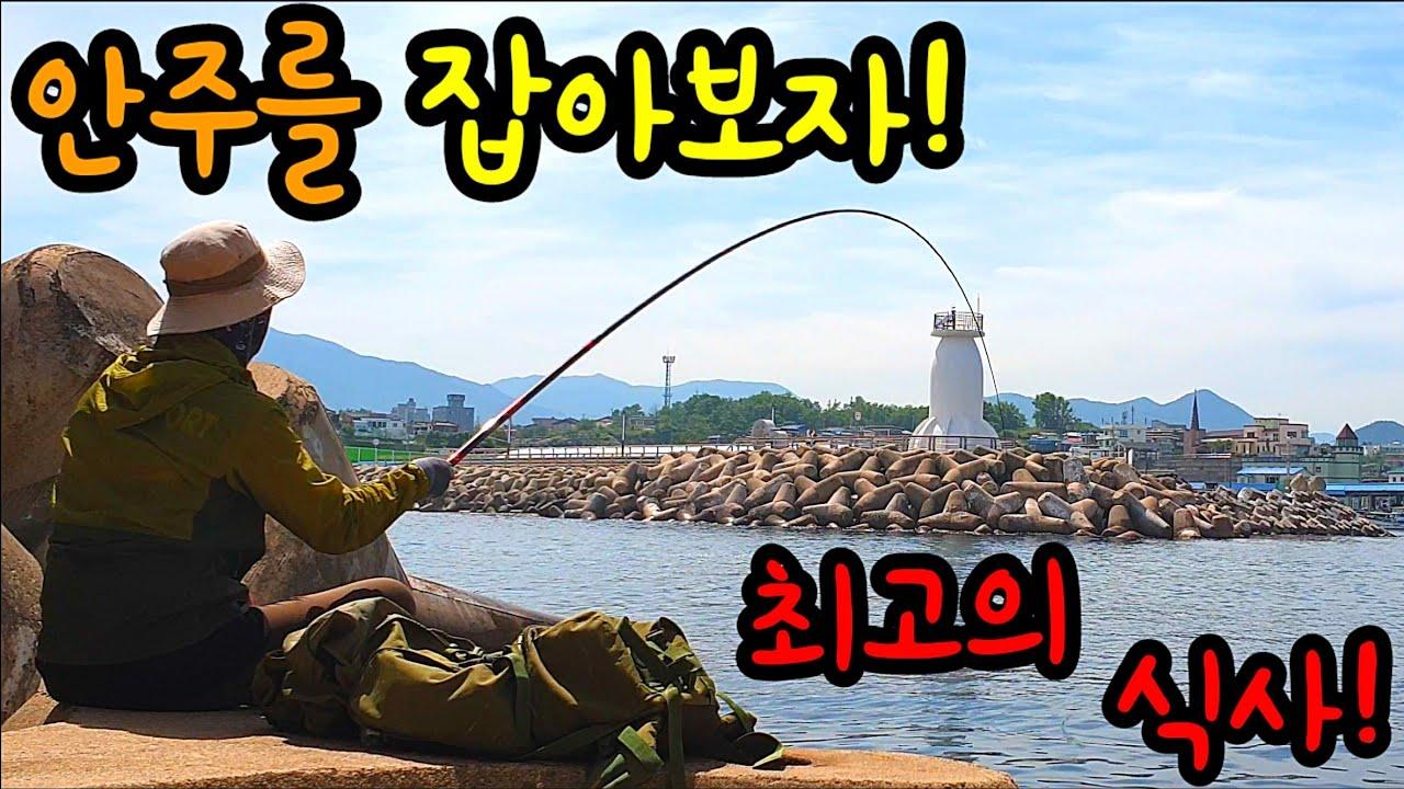 낚시 최고의 한끼를 잡아서 먹어보자! 자급자족! 낚시동영상 낚시유튜버 힐링영상 fishing