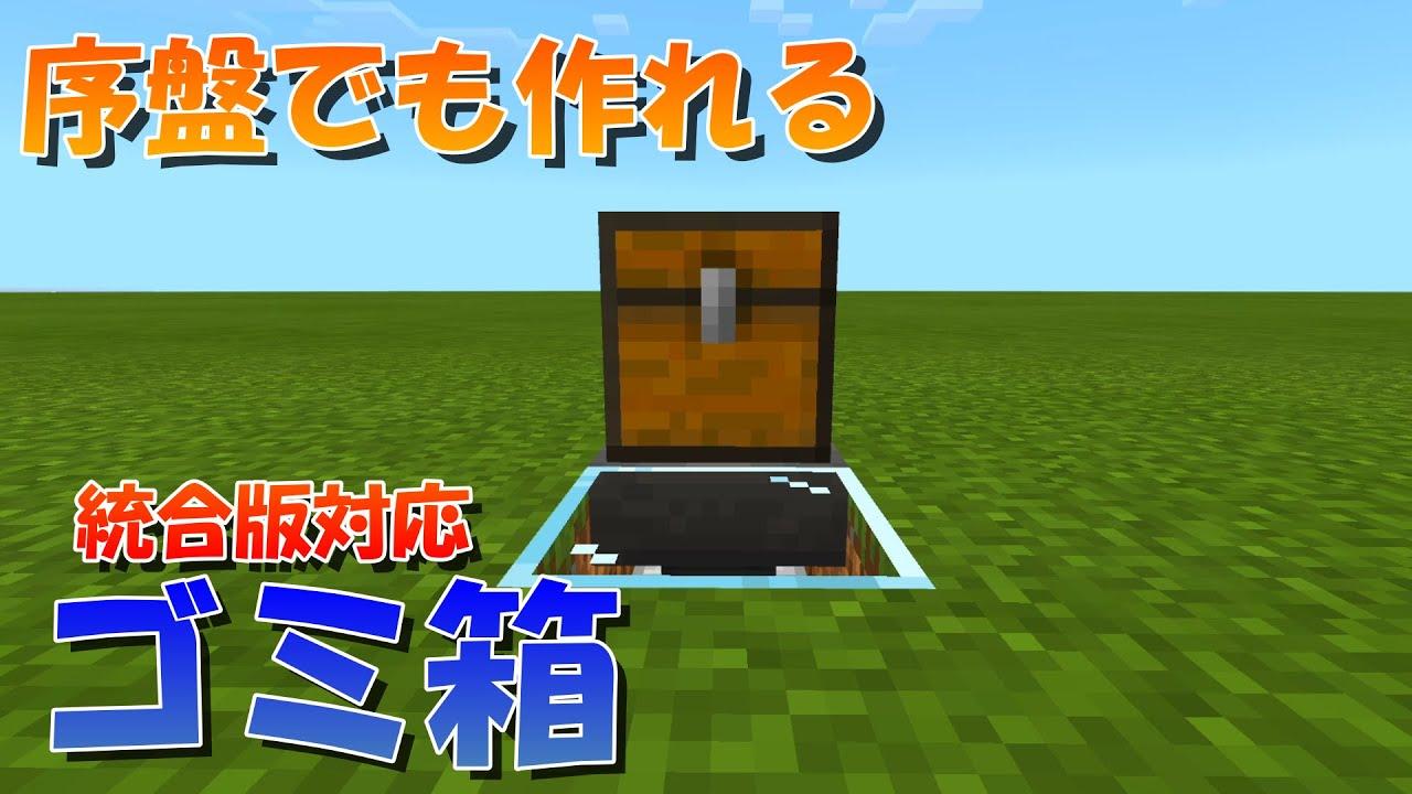 【マイクラ】簡単なゴミ箱の作り方を複数紹介!統合版対応【マインクラフト】