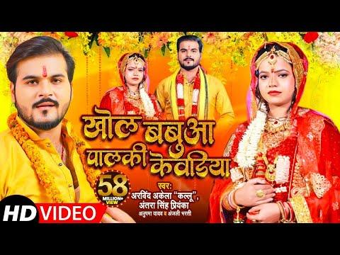 #Video | #Arvind Akela Kallu \u0026 #Antra Singh | खोल बबुआ पालकी केवडिया | विवाह गीत | New Song 2021