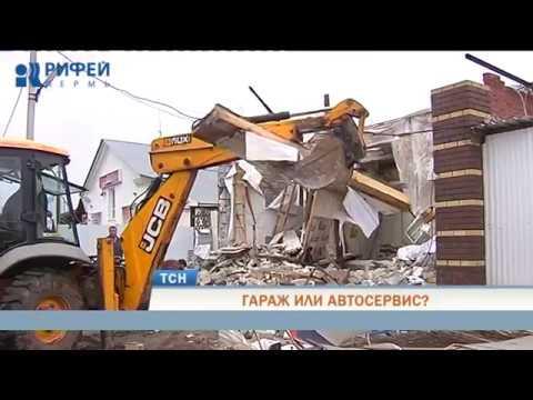В Перми снесли автосервис, построенный на частном участке