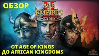Обзор Age of Empires 2 - от Age of Kings до African Kingdoms