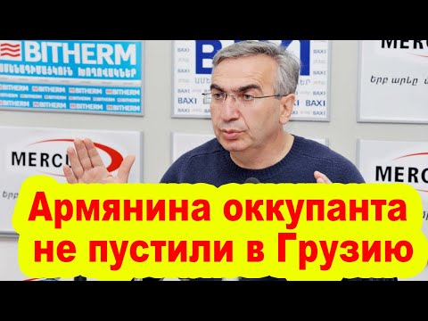 Армянина-оккупанта Карабаха не пустили в Грузию
