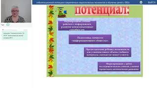 «Абилитационный потенциал современных педагогических технологий в обучении детей с