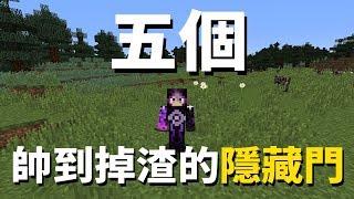 Minecraft現在的隱藏門技術太帥啦!五個超帥的隱藏門!