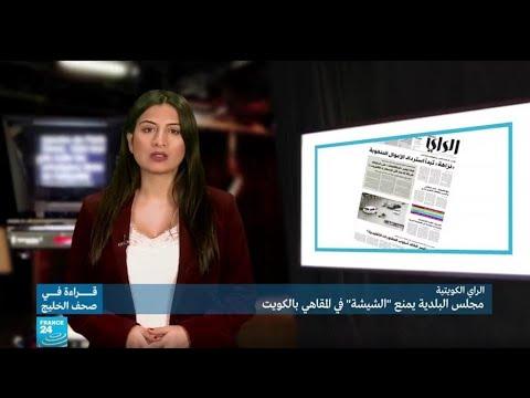 مجلس البلدية يمنع -الشيشة- في المقاهي بالكويت  - نشر قبل 2 ساعة
