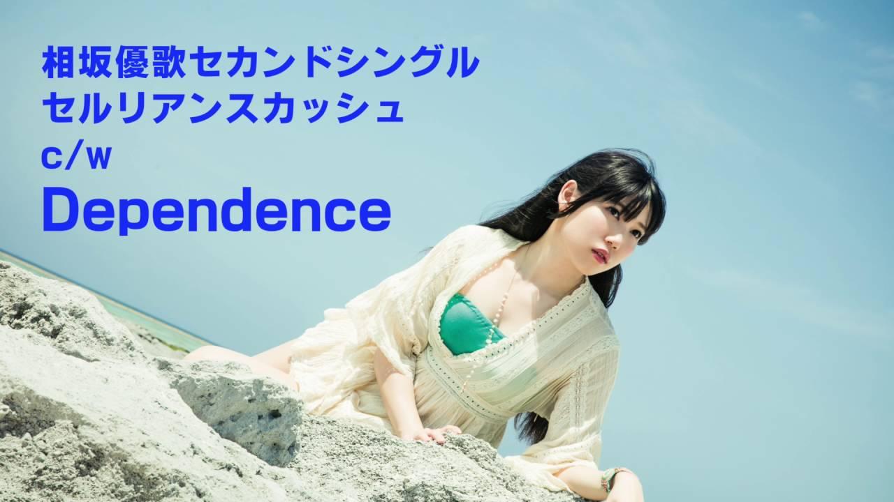 相坂優歌 Dependence - YouTube