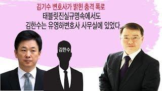 17년12월21일 충격보고,김한수는 유영하사무실에 근무
