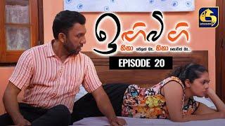IGI BIGI Episode 20 || ඉඟිබිඟි II 09th Aug 2020 Thumbnail
