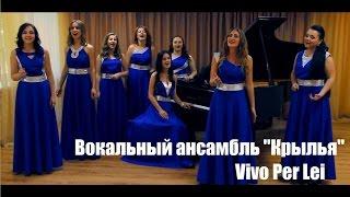 """Вокальный ансамбль """"Крылья"""" - Vivo Per Lei"""