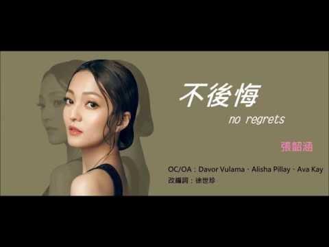 張韶涵 Angela Zhang《 不後悔 No Regrets》歌詞版 Lyrics MV【HD】