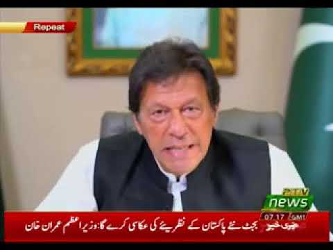 PM Imran Khan address to the nation  12-06-2019