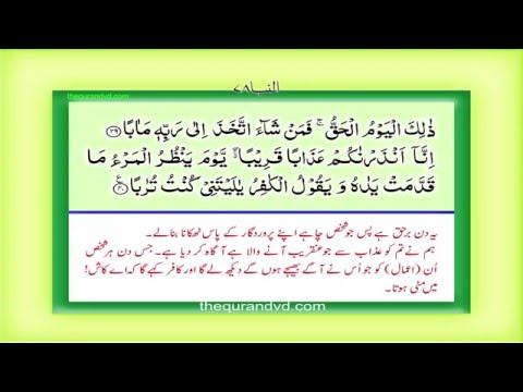Para 30 - Juz 30 Amma HD Quran Urdu Hindi Translation