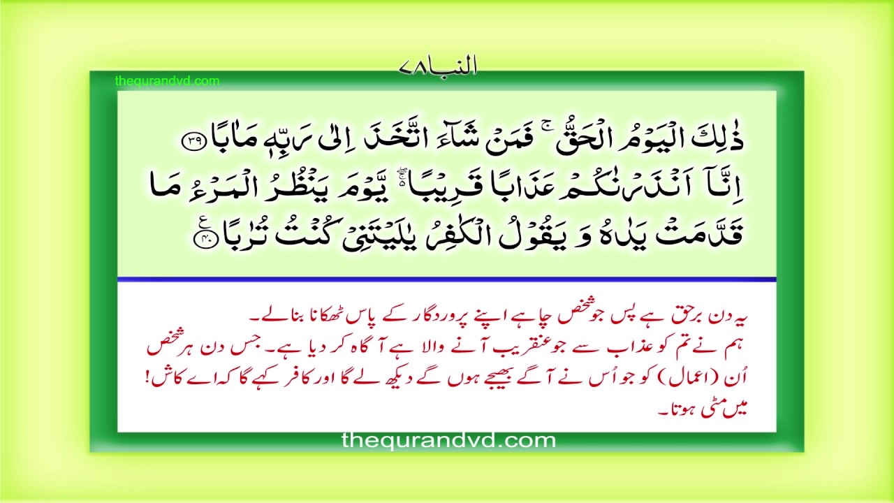 Para 30 - Juz 30 Amma HD Quran Urdu Hindi Translation
