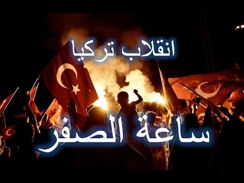 العظماء المائة 27: انقلاب تركيا ج3 - (ساعة الصفر)... جهاد الترباني