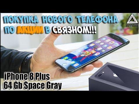 Покупка нового телефона по АКЦИИ в СВЯЗНОМ! | IPhone 8 Plus 64 Gb Space Gray