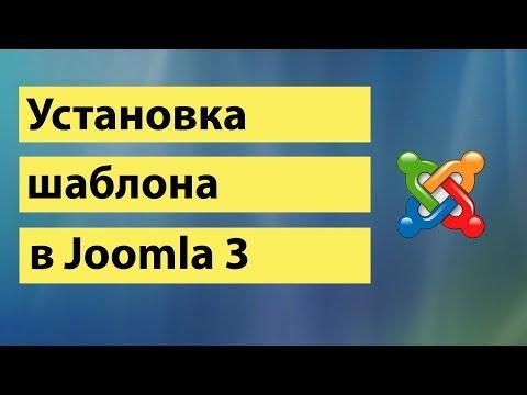 Установка шаблона Joomla