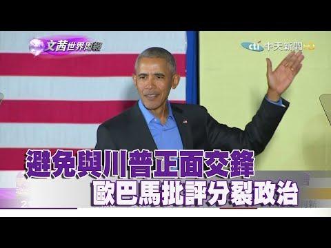 《文茜世界周報》避免與川普正面交鋒 歐巴馬批評分裂政治2017.10.22|Sisy's World News【完整版-FULL HD】