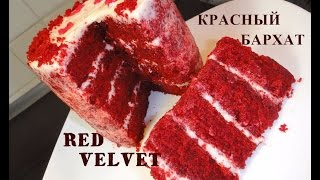 Очень вкусный торт Красный Бархат. Red Velvet.