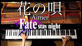 【ピアノ】花の唄/Fate/stay night [Heaven's Feel]?.presage flower-Hana no Uta/Aimer/弾いてみた/Piano/CANACANA