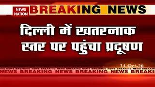 Delhi Air Pollution: Air Quality Index is getting hazardous in Delhi-NCR | Delhi | Air Pollution