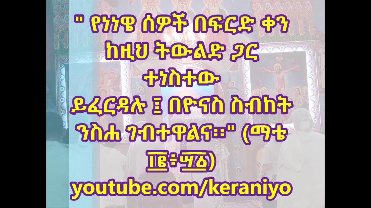 Nenewe ነነዌ # አልል ኢን ኦነ Ethiopia ortodox 2020
