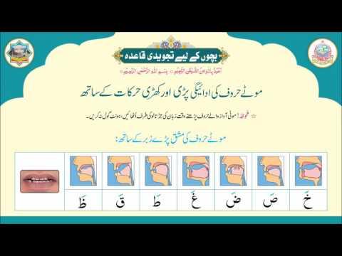 tajvidi-qaida-|-lesson-3-of-8-|-learn-quran-with-tajweed-|-by-qari-ibrahim-meer-muhammadi