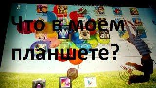 TAG:Что в моем планшете?