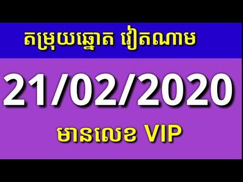 មានលេខ VIP តម្រុយឆ្នោតយួន ប៉ុស្តិ៍ A,B,C,D សម្រាប់ថ្ងៃទី 21/02/2020 Vietnamese Lottery