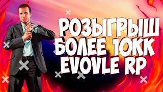 Evolve Role Play - Розыгрыш донат-кодов на сумму 10 млн вирт #4. сервер 01 и 02